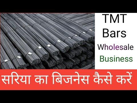 सरिया का होलसेल बिजनेस कैसे शुरू करें | Dealership | TMT Bars Wholesale Business