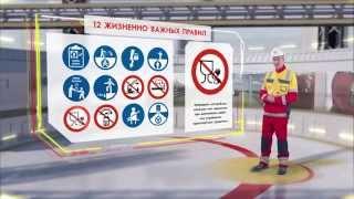 Shell. Инструктаж для посетителей завода