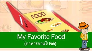ภาพ My Favorite Food (อาหารจานโปรด)