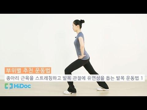 종아리 근육을 스트레칭하고 발목 관절에 유연성을 돕는 발목운동법 1