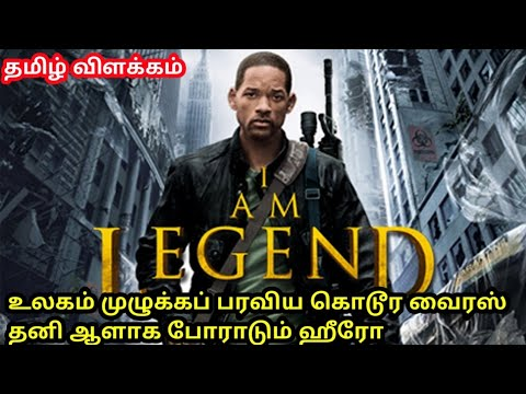 I Am Legend  | story explained in Tamil|Tamil dubbed hollywood moviel Tamil dubbed movies