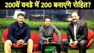 Aaj ka Agenda: क्या 200वें वनडे मैच में 200 बनाएंगे रोहित शर्मा? Sports Tak