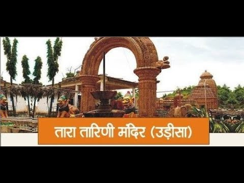 Video TARATARINI TEMPLE, BERHAMPUR, ODISHA by jagabandhu nayak download in MP3, 3GP, MP4, WEBM, AVI, FLV January 2017