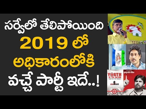 Which party would get majority seats in 2019 Elections | Latest Political News | VTube Telugu