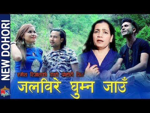 (New Lok Dohori 2018 Jalbire Ghumna Jau By Ramesh Rijal & Gita Devi   Pradip, Aausha, Sujan, Achita - Duration: 6 minutes, 40 seconds.)