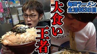 【大食い】MAX鈴木さんと二郎系まぜそばをすする 埼玉 ジャンプ【飯テロ】SUSURU TV.第863回