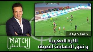 الماتش: الكرة المغربية و نفق الحسابات الضيقة