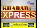 Khabar Express: देश व विदेश की ताजा खबरें (12/02/2018