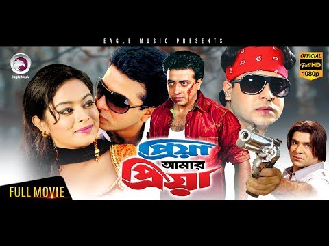 Bangla Movie Priya Amar Priya Shakib Khan Shahara Bangla Hit Movie Eagle Movies OFFICIAL