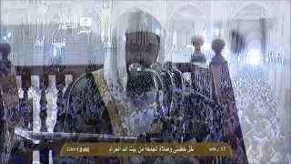 خطبة الجمعة - الشيخ سعود الشريم - المسجد الحرام - الجمعة 17 رجب 1435