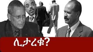 Ethiopia: ህወሃትና ሻቢያ ሊታረቁ ይሆን | TPLF | Isaias Afewerki | Debretsion | Abiy Ahmed