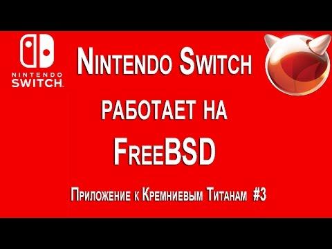 Nintendo Switch работает на FreeBSD?