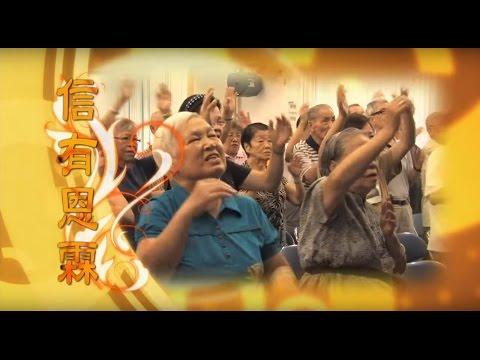 電視節目 TV1187 信有恩霖