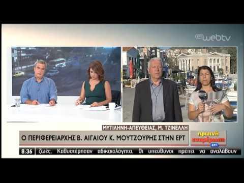 Ο Περιφερειάρχης Β.Αιγαίου στην ΕΡΤ | 30/09/2019 | ΕΡΤ