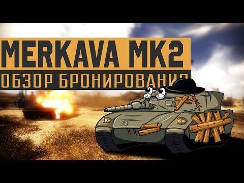Merkava 2D не пробивается? Обзор бронирования от ЭTOSTONE.