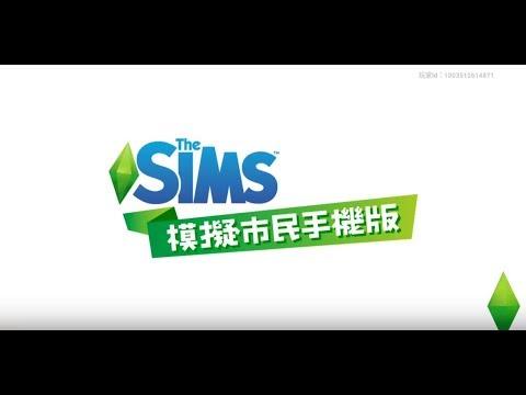《The Sims 模擬市民手機版》遊戲玩法與攻略教學!
