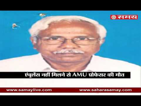 Death of a AMU professor on not get ambulances