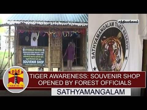 Tiger-Awareness--Souvenir-Shop-opened-by-Satyamangalam-Forest-officials-Thanthi-TV