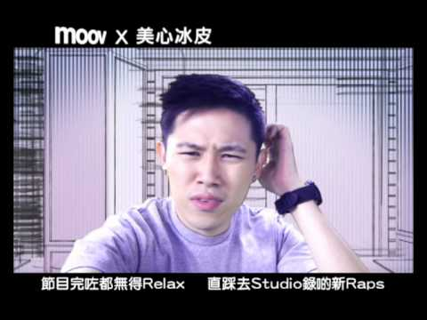 [YouTube]MC jin MOOV x 美心冰皮月餅廣告