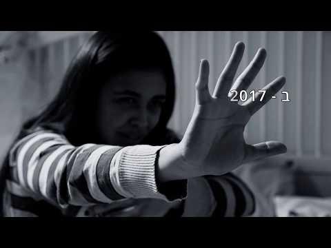 יום המאבק הבינלאומי למניעת אלימות כלפי נשים