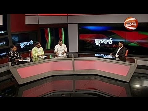 মুক্তকন্ঠ (Muktokontho) | 24 May 2019