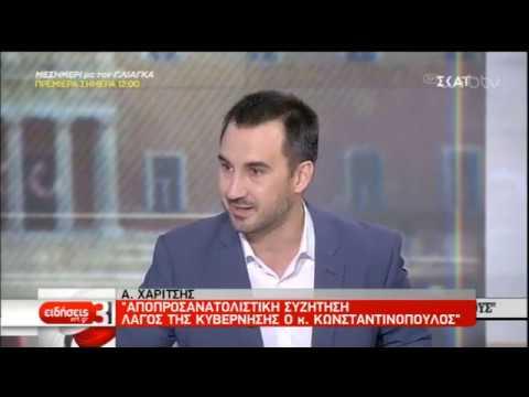 Κόντρα κυβέρνησης-αντιπολίτευσης για το κόστος των μετακλητών επί ΣΥΡΙΖΑ | 11/09/2019 | ΕΡΤ