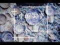 [With Eng Sub] 《中国陶瓷》纪录片 BBC Documentary China Porcelain