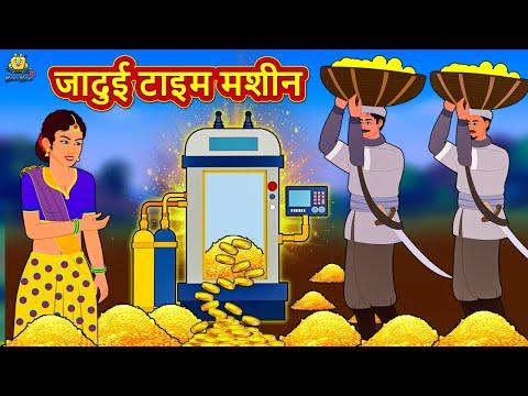 जादुई टाइम मशीन   Story in Hindi   Hindi Story   Moral Stories   Bedtime Stories   Koo Koo TV