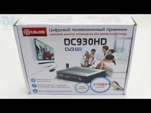 D-Color 930HD - обзор DVB-T2 ресивера