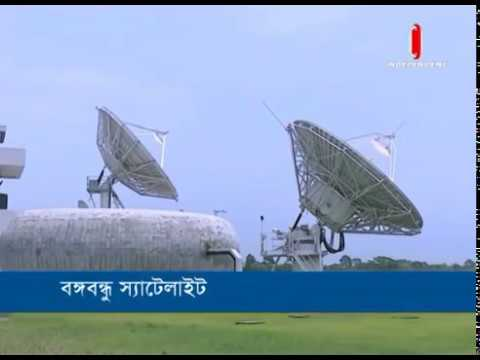 Bangabandhu Satellite to transmit all TV channels in country (16-04-2019) Courtesy: Independent TV