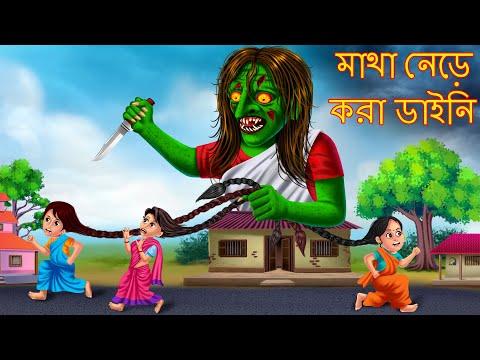 মাথা নেড়ে করা ডাইনি | Matha Nera Kora Dynee | Dynee Bangla Golpo | Bengali Horror Stories | Bangla