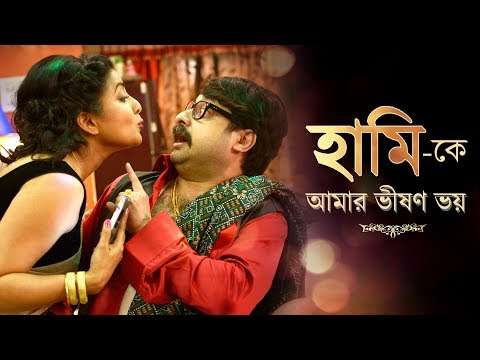 HAAMI PROMO | হামিকে আমার ভীষণ ভয় | NANDITA-SHIBOPROSAD BENGALI MOVIE 2018