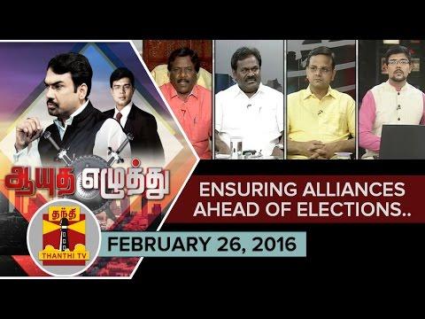 Ayutha-Ezhuthu--Debate-on-Ensuring-Alliances-ahead-of-Elections-26-2-2016-26-02-2016