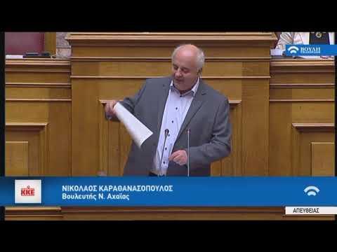 Ν.Καραθανασόπουλος (Γεν.Εισ.ΚΚΕ)(Προϋπολογισμός 2018)(11/12/2017)
