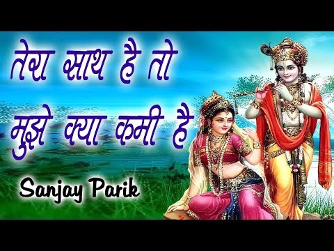 Video तेरा साथ है तो मुझे क्या कमी है || Sanjay Parik || Best Khatu Shyam Bhajan 2017 || Bhardwaj Studio download in MP3, 3GP, MP4, WEBM, AVI, FLV January 2017