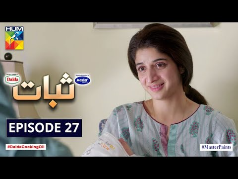Sabaat | Episode 27 | Digitally Presented by Master Paints | Digitally Powered by Dalda | HUM TV