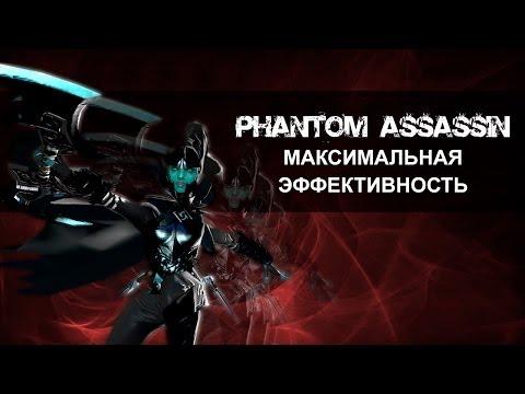 Phantom Assassin: Максимальная Эффективность