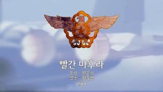 "Download Lagu South Korean Military Song - ""Red Muffler"" (빨간 마후라) Mp3"