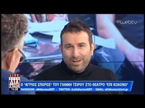 Ο «Αγριος Σπόρος», στο θέατρο Επι Κολωνώ | 29/01/19 | ΕΡΤ