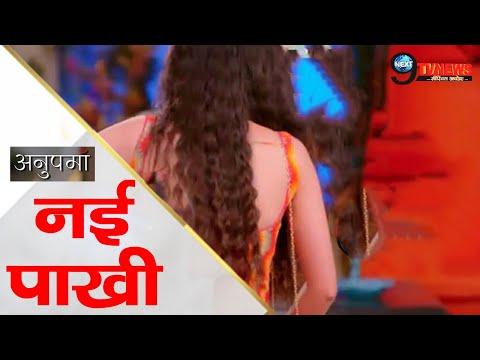 ANUPAMA: लीप के बाद ये बनेगी नई पाखी, शो में होगी धमाकेदार ENTRY || New Pakhi Entry After Leap