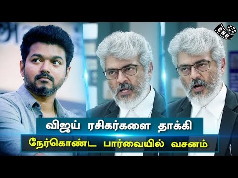 Thala Ajith Dialogue Hidden Mention To Thalapathy Fans | Nerkonda Paarvai Trailer Secrets | H Vinoth