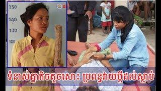 ខឹងគ្នាបន្តិចបន្តួច! ប្រពន្ធវាយប្តីខ្លួនឯង ៣ដំបងរហូតដល់ស្លាប់,Khmer News...