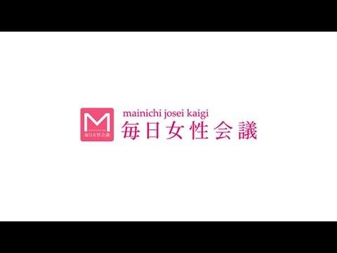 【ライブ中継】毎日女性会議第5期5回目