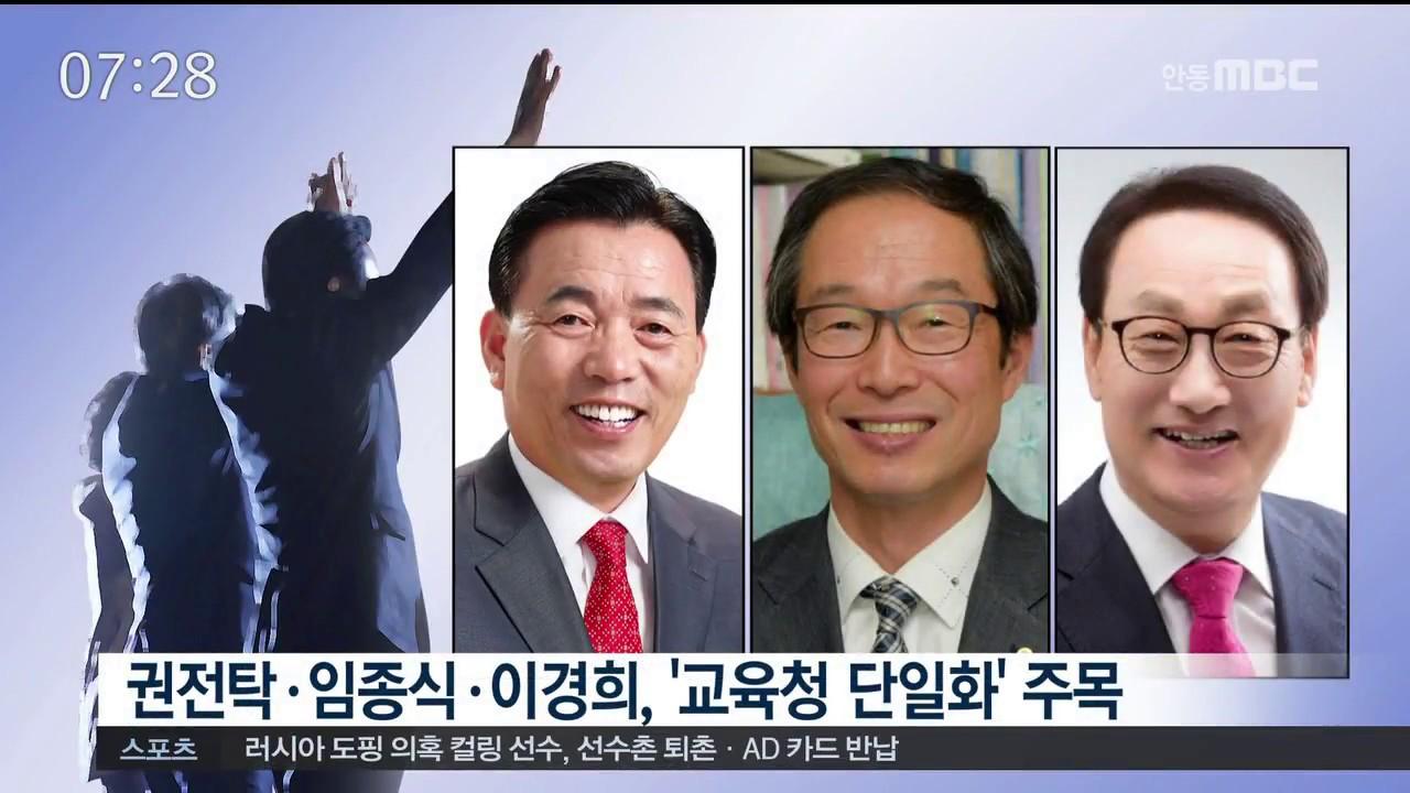 [R]교육감 선거 개막.. 보수 단일화 '주목'