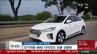 [아경TV] KEC, 전기차 관련 국책 과제 선정 모멘텀 기대... 주가 전략은?