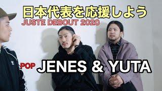 Jenes & Yuta – JUSTE DEBOUT 日本代表を応援しよう! POP インタビュー(FISHBOY DANCE NEWS)