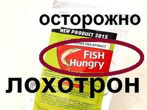запрет fishhungry