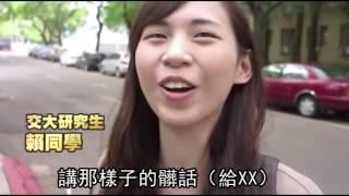 下流議員辱大學女校長 權力妓女給XX--蘋果日報 20140419