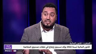 ضيف_التحرير .. زكرياء فيرانو يقدم قراءة في قانون المالية لسنة 2022#