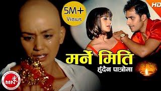 Marne Miti Hudaina Patro Ma - Bishnu Majhi & Mohan Khadka | Ft.Bimal & Sarika